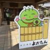 温泉ソムリエおすすめ!兵庫県にお越しの際は「兵庫県三木市吉川町 吉川温泉よかたん」に入浴していってください