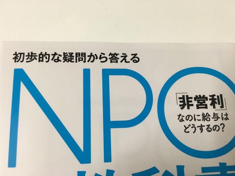 NPOの教科書の表紙