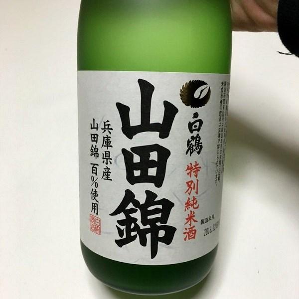 特別純米酒「山田錦」の写真