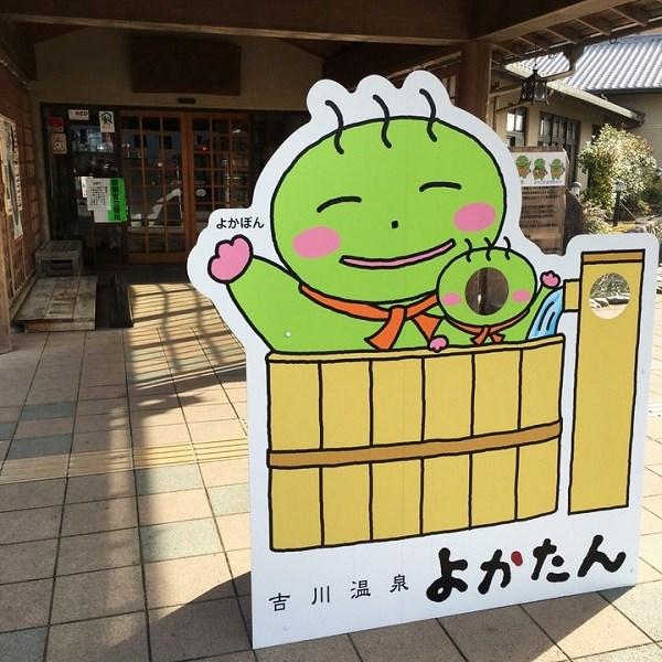 吉川温泉よかたんのキャラクター「よかぽん」