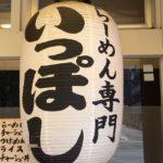 兵庫県のラーメンを食べつくそう!第三弾「らーめん専門 いっぽし」