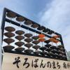 「播州そろばんの聖地 兵庫県小野市」~伝統産業会館に行ってきました