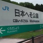 日本のへそはここ!兵庫県西脇市日本へそ公園に行ってきました