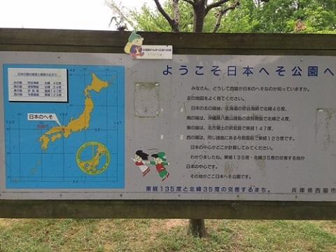 日本へそ公園の看板写真