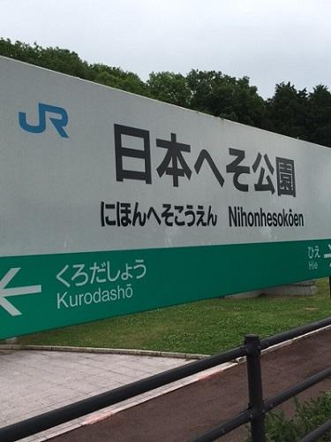 日本へそ公園駅の看板写真