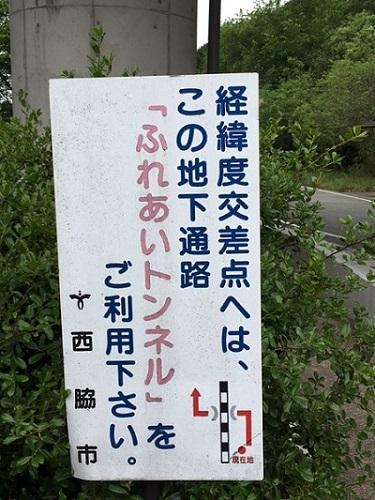 経緯度交差点への案内標識の写真