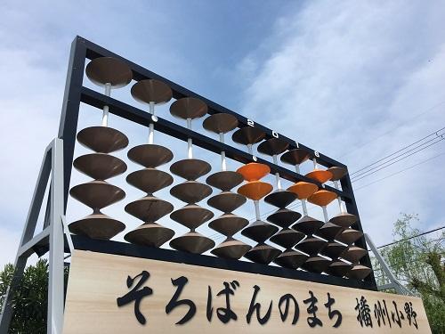 小野市のそろばんモニュメントの写真