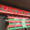 【一蘭】神戸玉津店が神戸市西区にオープンしたので行ってきたよ