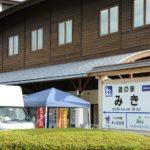 金物の町兵庫県三木市にある「道の駅みき」で三木のお土産を堪能してきた