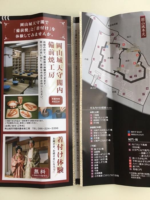 岡山城案内パンフレット