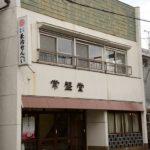 【兵庫県三木市のお土産】長治煎餅は卵風味たっぷりの昔懐かしいせんべい!