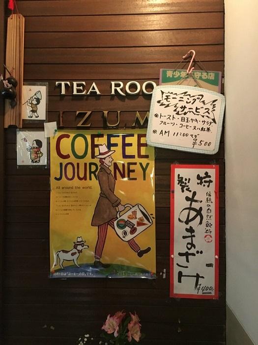 喫茶いずみ店の前
