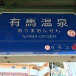 神戸電鉄に乗って有馬温泉へ!兵庫県三木市から有馬温泉までの行きかた