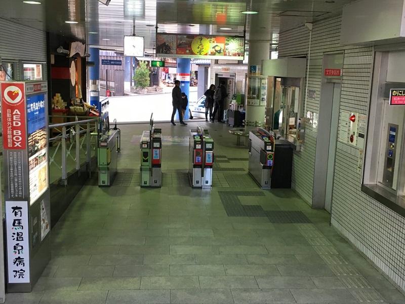 有馬温泉駅改札口