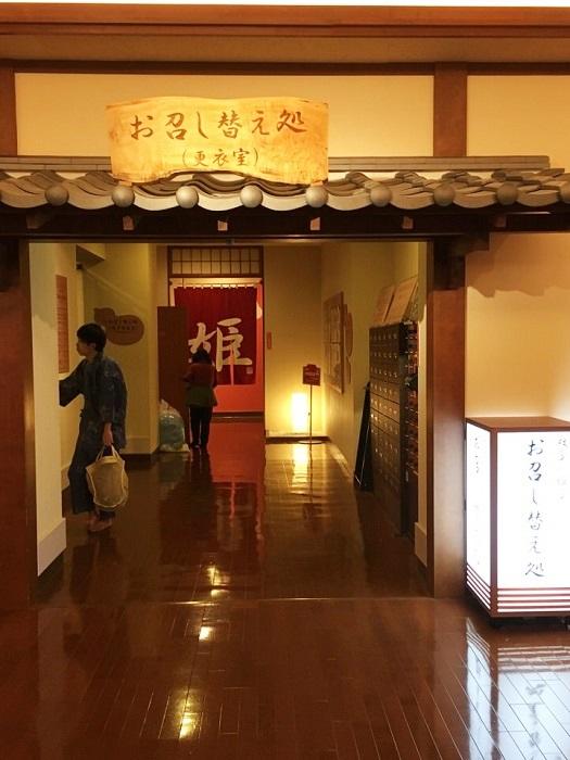 太閤の湯 更衣室