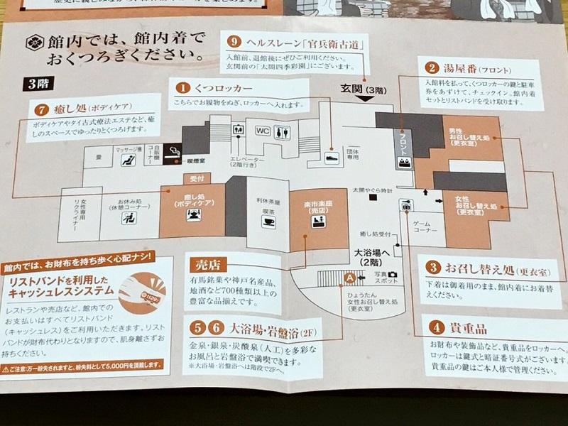 太閤の湯 館内見取り図1