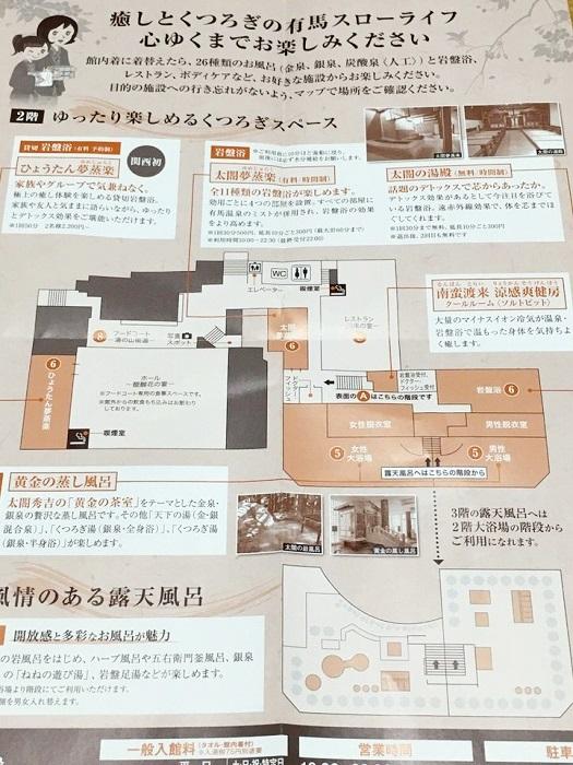 太閤の湯 館内見取り図2