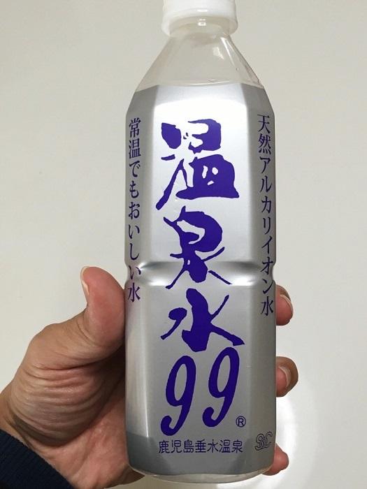 太閤の湯 温泉水99