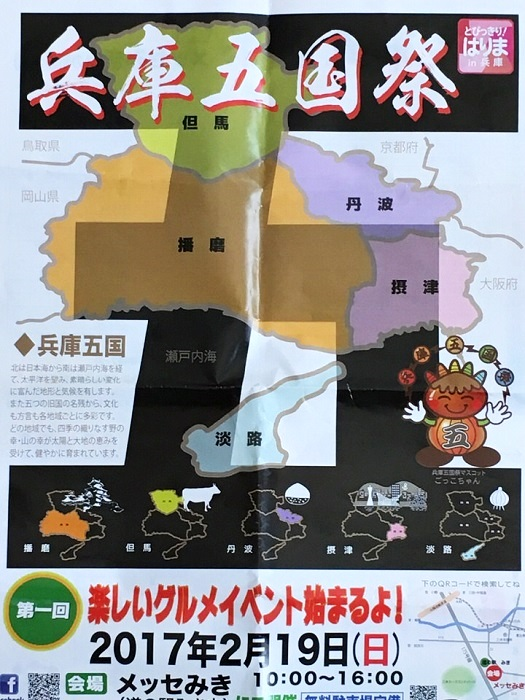 兵庫五国祭りポスター