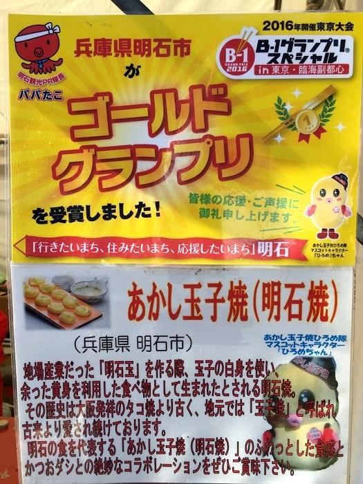 あかしの玉子焼広告