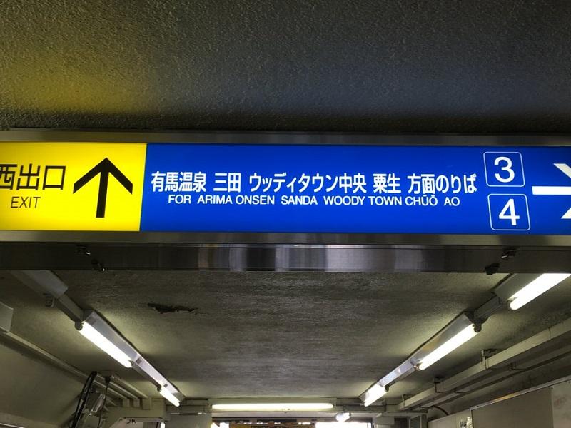 鈴蘭台駅乗換え