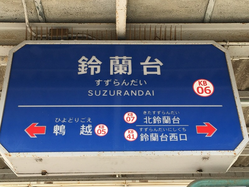 suzurandai-station