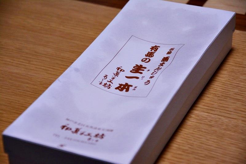 和菓子工房ありまの酒まんじゅう自宅用