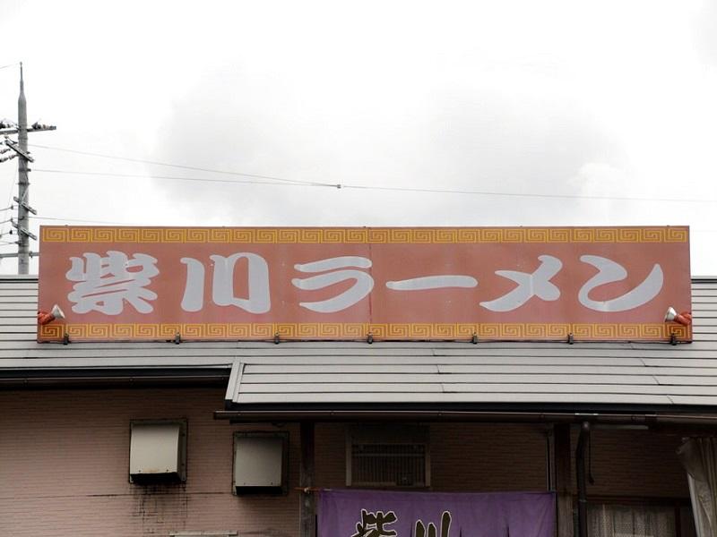 紫川ラーメンの看板