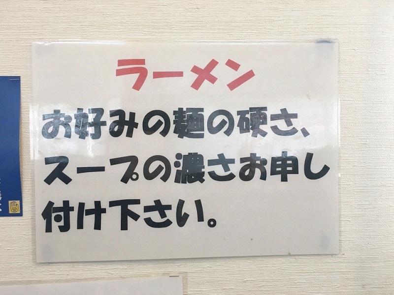 紫川ラーメンメニュー
