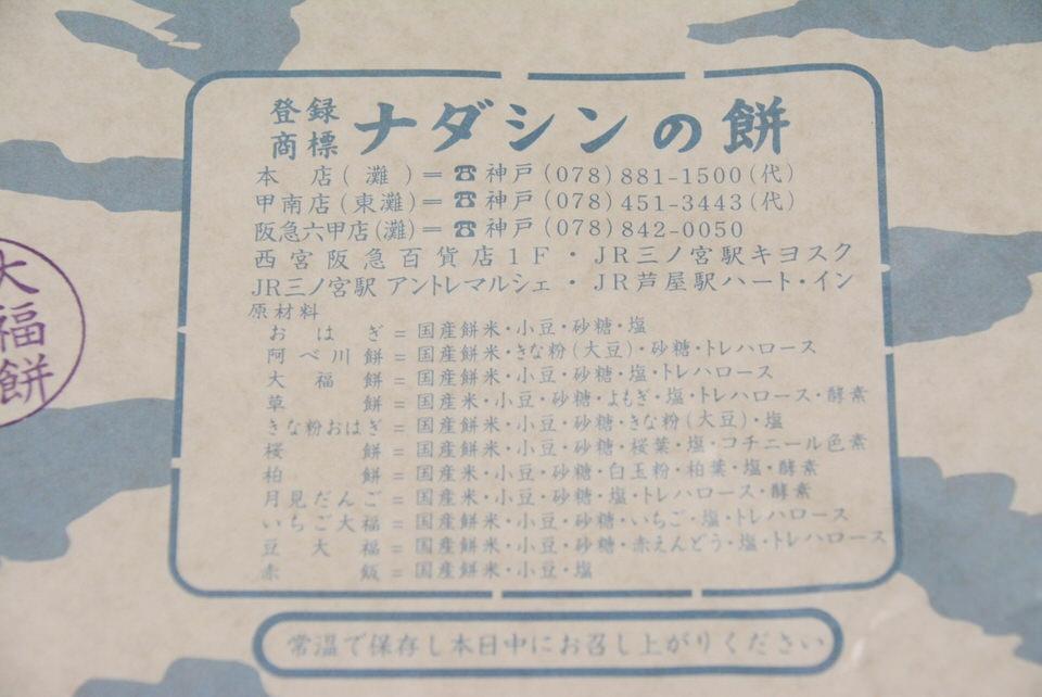 ナダシンの餅 お菓子原材料一覧