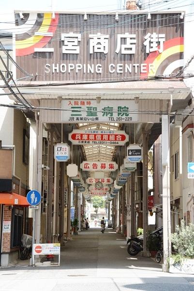 二宮商店街