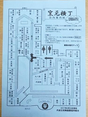 陶の郷館内マップ