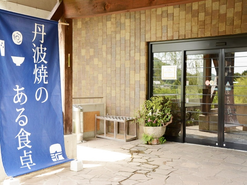 立杭陶の郷 入口