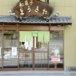 兵庫県三木市「ようきや」の水まんじゅうが ぷるんっとしておいしい!
