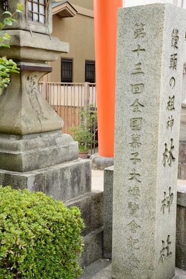 林神社 石標
