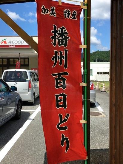 播州百日どり 屋台