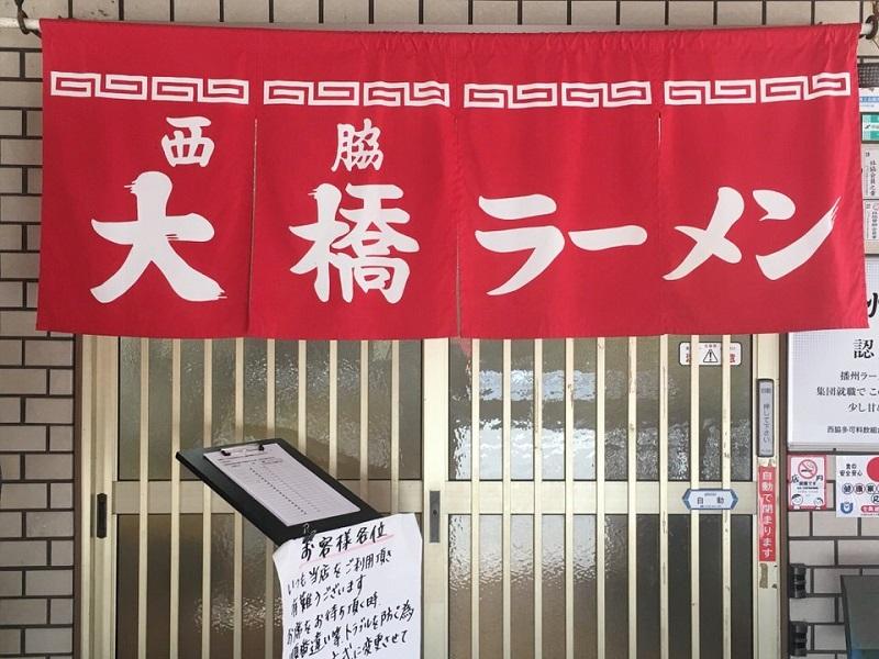西脇大橋ラーメン暖簾