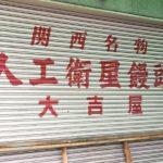 人口衛星饅頭は神戸・湊川駅そばにある関西の名物饅頭!