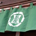 牛蒡餅(ごぼうもち)が代表銘菓の熊屋へ~長崎県平戸市