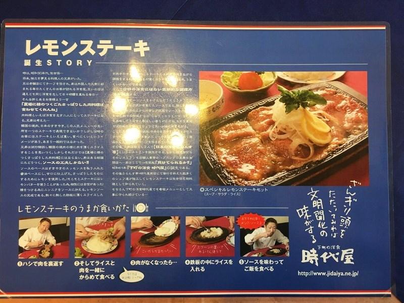 レモンステーキの説明