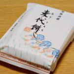 京都の麦代餅(むぎてもち)はやわらか~いモチモチ感と粒あんがたまらない