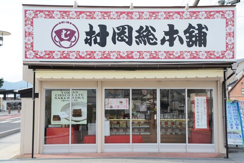小城駅の村岡総本舗