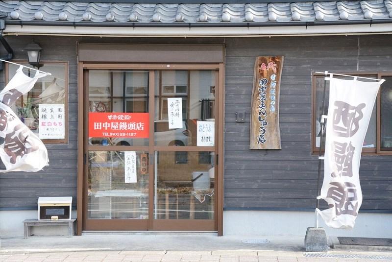 田中屋饅頭店