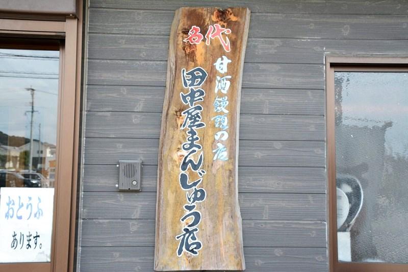 田中屋饅頭店の看板