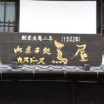 カスドースの蔦屋をたずね長崎県平戸市へ