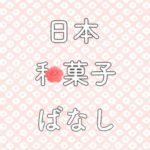 第3回日本和菓子ばなし~埼玉県桶川市 菓匠幹栄のだんごダンさんをまじえて和菓子トーク