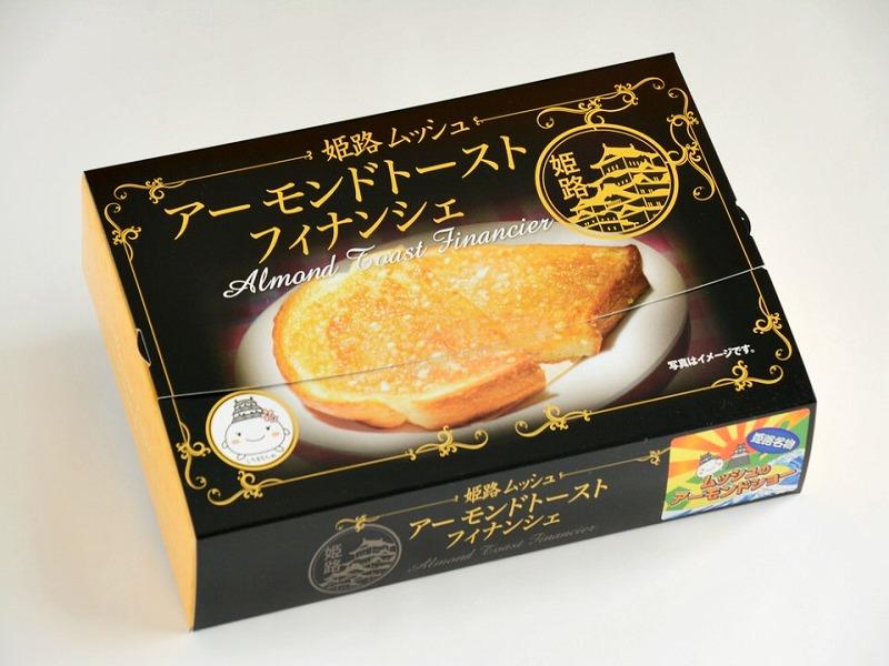アーモンドトーストフィナンシェの箱