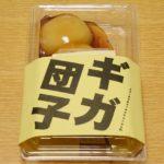 滋賀県のギガ団子が大きすぎて三度見するレベル