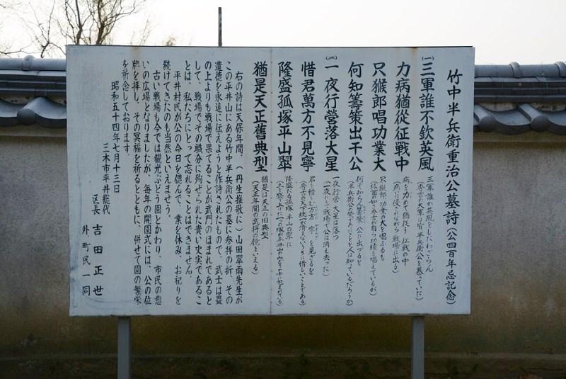 竹中半兵衛の墓 説明の板