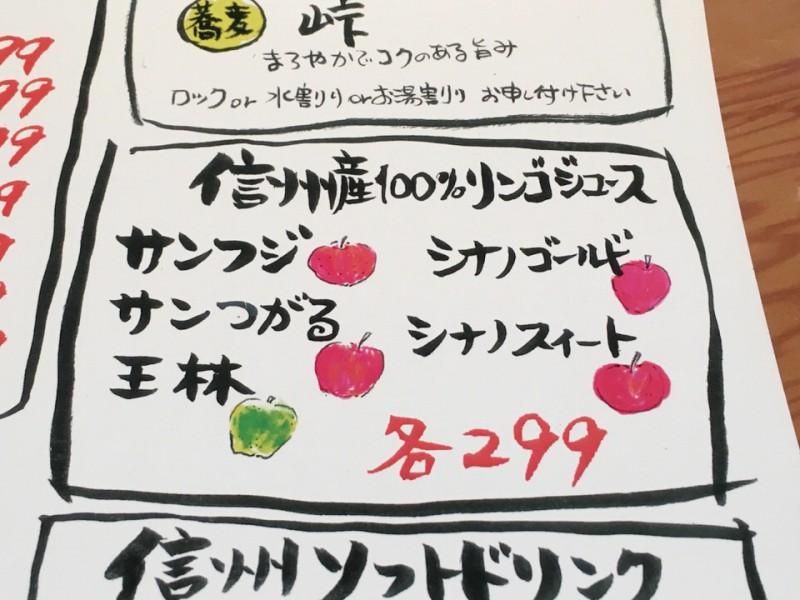 りんごジュースのメニュー